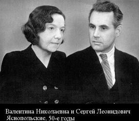 Рассказ о катакомбниках в советское время: Отрывок из воспоминаний В.Н. Яснопольской