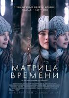 Матрица времени фильм 2017