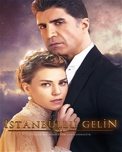 مسلسل عروس اسطنبول مترجم للعربية