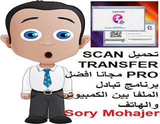 تحميل SCANTRANSFER PRO مجانا افضل برنامج تبادل الملفات بين الكمبيوتر والهاتف