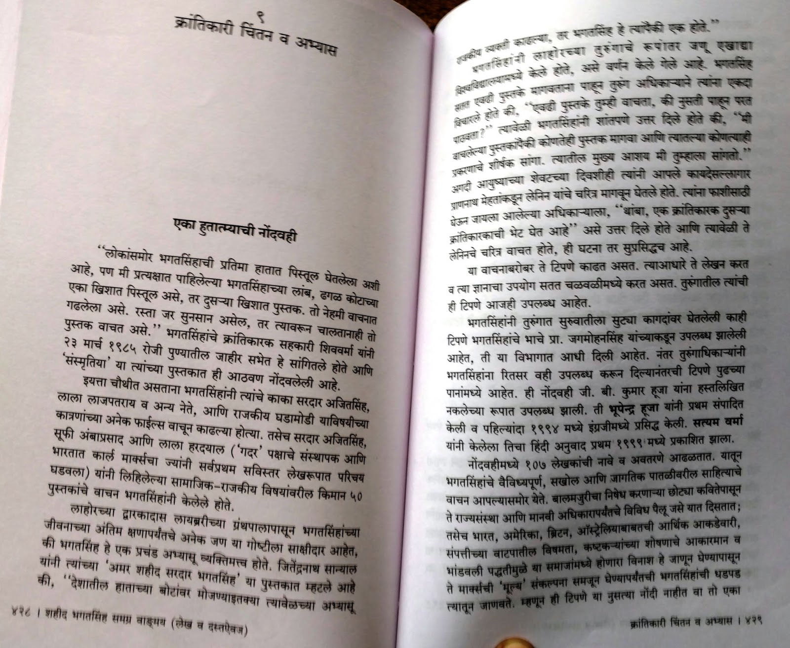 essay on bhagat singh in marathi language