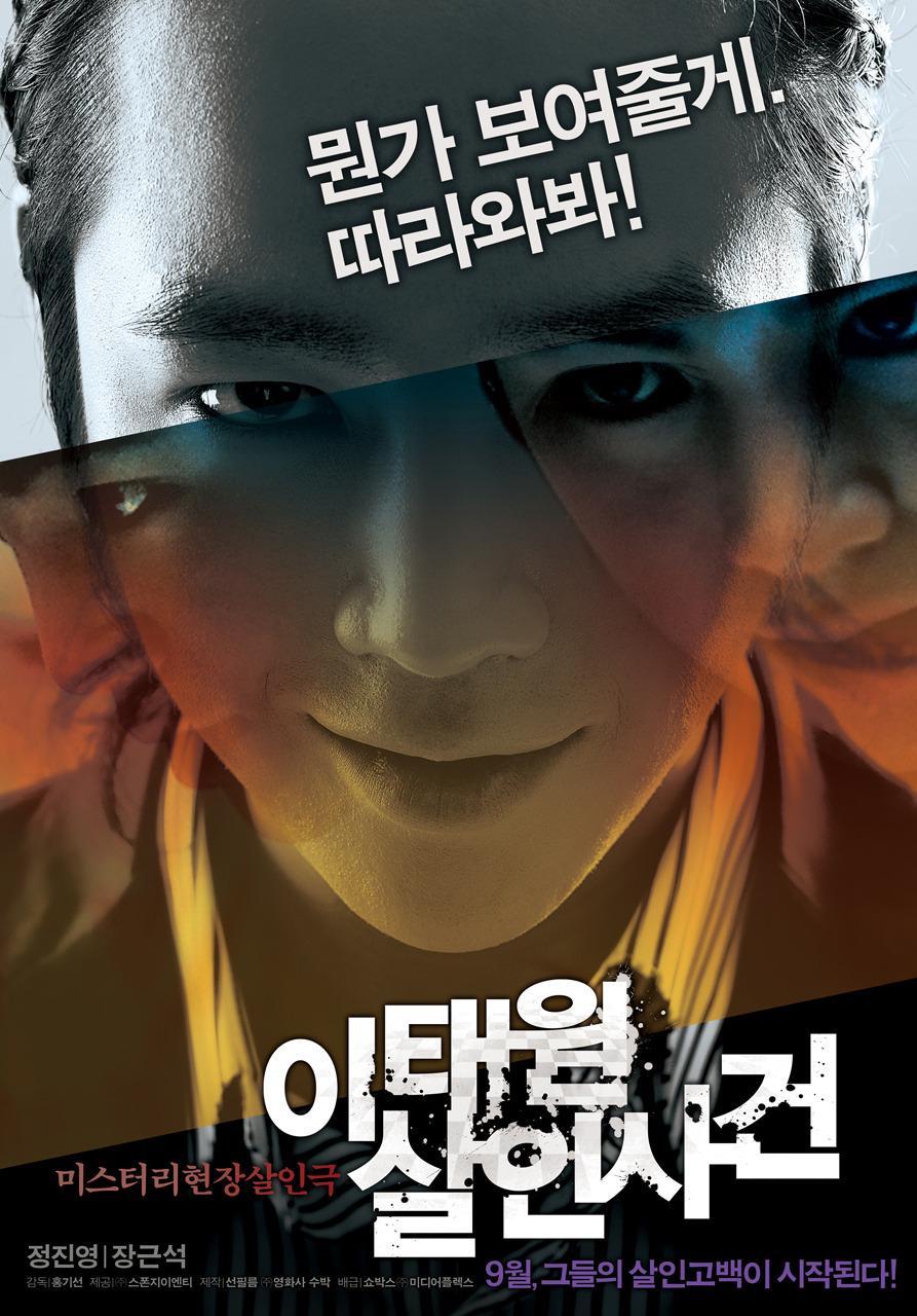 The Case of Itaewon Homicide คดีลับปมมรณะ [HD][พากย์ไทย]