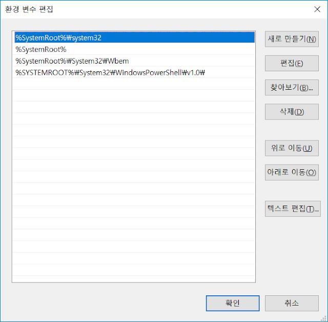 윈도우즈 환경 변수 중 Path 항목 편집