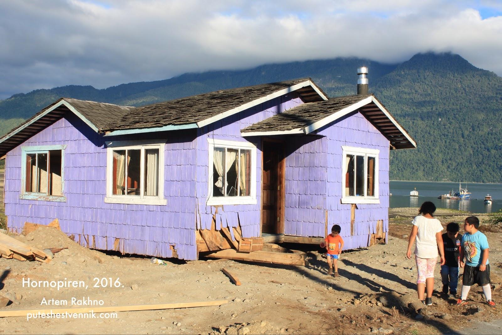 Дом чилийцев