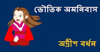 Bhoutik Omnibus By Adrish Bardhan Bengali PDF
