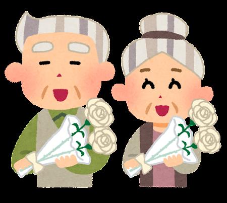 敬老の日のイラスト「おじいちゃん・おばあちゃん」