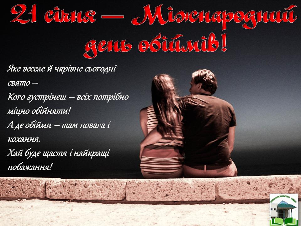 Бібліотеки Новомосковська: 21 січня – Міжнародний день обіймів!