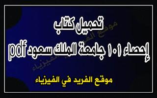 إحصاء 101 جامعة الملك سعود pdf، شرح احصاء 101 جامعة الملك سعود، مبادئ الإحصاء والاحتمالات pdf