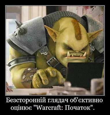 Жарт про фанатів Warcraft