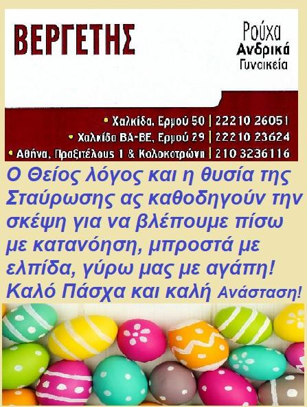 21b9e5073932 Καλό Πάσχα απο το κατάστημα Ανδρικών και γυναικείων ενδυμάτων ΒΕΡΓΕΤΗΣ.