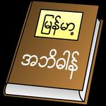 အဂၤလိ္ပ္စာ Dictionary ေတြကုိ အေကာင္းဆုံး ေလ႔လာႏုိင္မယ္႔  ျမန္မာ အဘိဓါန္ App