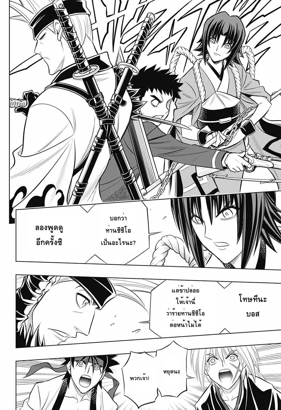 อ่านการ์ตูน Rurouni Kenshin: Hokkaido Arc ตอนที่ 16 หน้าที่ 16