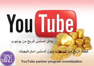 بدائل أدسنس للربح من يوتيوب YouTube partner program monetization,ربح المال من اليوتيوب, ربح مال من اليوتيوب, كيفية ربح المال من اليوتيوب في الجزائر, كيف ربح المال من اليوتيوب, ربح المال من اليوتيوب المغرب, طريقة ربح المال من اليوتيوب, ربح المال من اليوتيوب للمبتدئين, ربح المال من يوتيوب, ربح المال من اليوتيوب بدون ادسنس, شروط ربح المال من اليوتيوب, ربح مال من يوتيوب,youtube monetization, youtube monetization calculator, youtube monetization requirements 2021, youtube monetization rules 2021, youtube monetization policy, youtube monetization rules 2021, youtube monetization requirements, youtube monetization rules, youtube monetization rates, youtube monetization requirements 2021,
