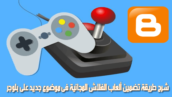 شرح طريقة تضمين ألعاب الفلاش المجانية فى موضوع جديد على بلوجر