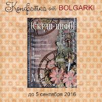 Книжная конфетка от меня до 05.09.2016