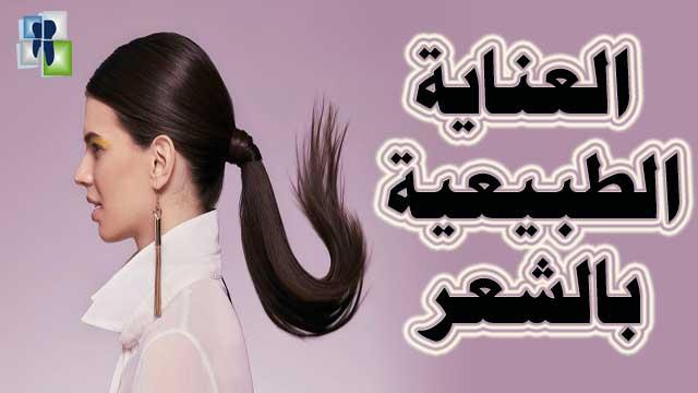 نصائح للحفاظ على صحة الشعر
