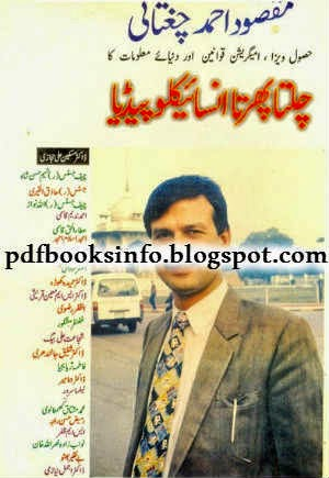 Chalta Phirta Encyclopedia Pdf Book By Maqsood Ahmed Chughtai