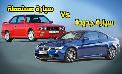 شراء سيارة جديدة أو مستعملة : ما هو الخيار الأفضل ؟