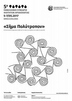 5ο Πανελλήνιο Συνέδριο Φοιτητών Αρχαιολογίας: Σῆμα Πολύτροπον