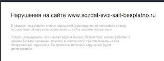нарушения на сайте