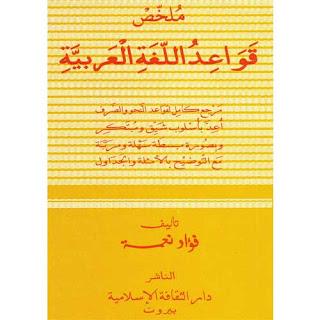 KItab Pengajaran Kaidah Bahasa Arab Mulakhas/Mulakhkhas Qawaid al-Lughah al-Arabiyyah