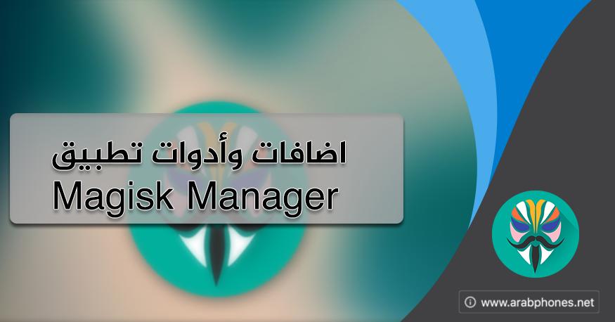 تحميل أفضل إضافات وأدوات تطبيق Magisk Manager