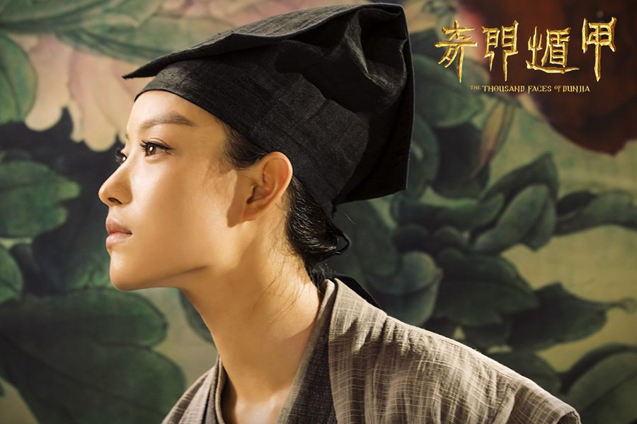 New stills from 'The Thousand Faces of Dunjia' released