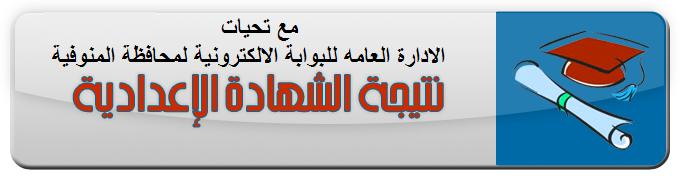 ظهرت الان نتيجة الشهاده الاعدادية محافظة المنوفيه اخر العام 2016 بالاسم ورقم الجلوس