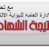 ظهرت نتيجة الشهاده الاعدادية محافظة المنوفيه الترم الثاني 2016 بالاسم ورقم الجلوس