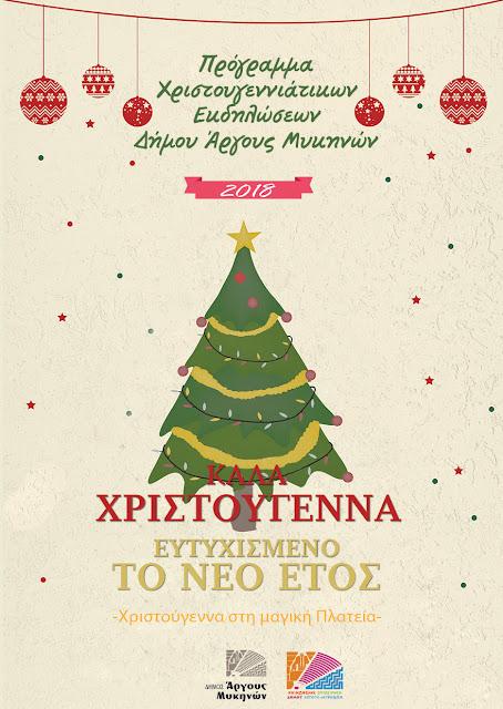 Όλες οι Χριστουγεννιάτικες εκδηλώσεις στο Δήμο Άργους Μυκηνών