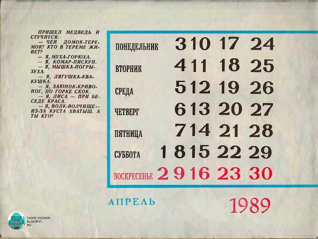 Апрель 1989 год. Детский календарь Русские народные сказки в обработке А. Н. Толстого 1989 художник А. Канделаки СССР, советский.