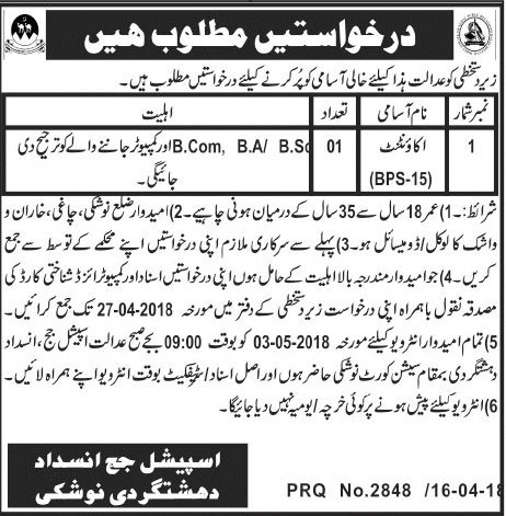 Accountant Jobs in Anti Terrorism Court