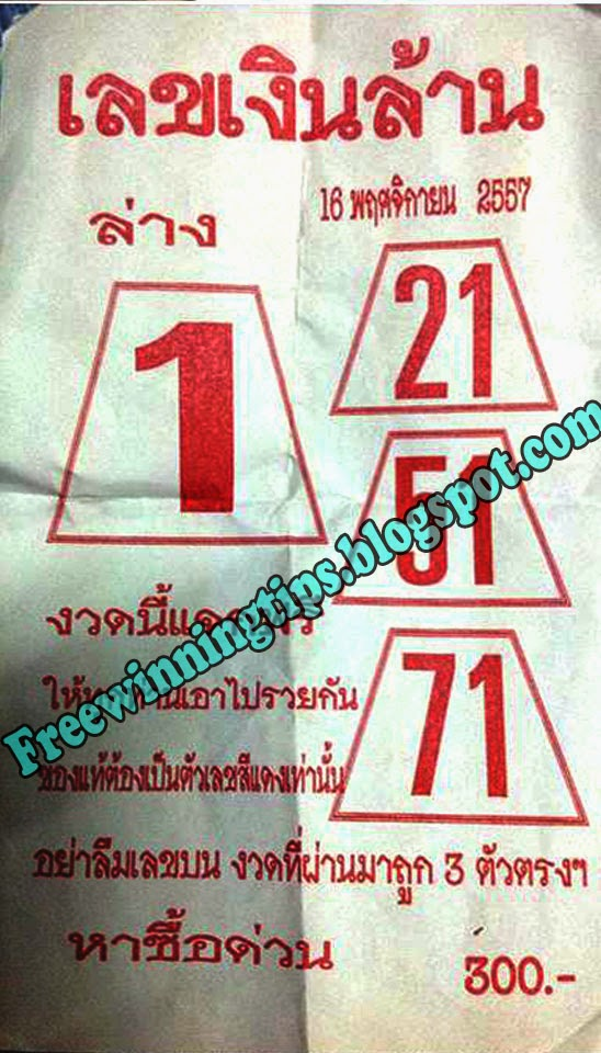 Thai Lottery Down Hot Tip Paper 16-11-2014