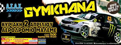 Gymkhana Κρήτης