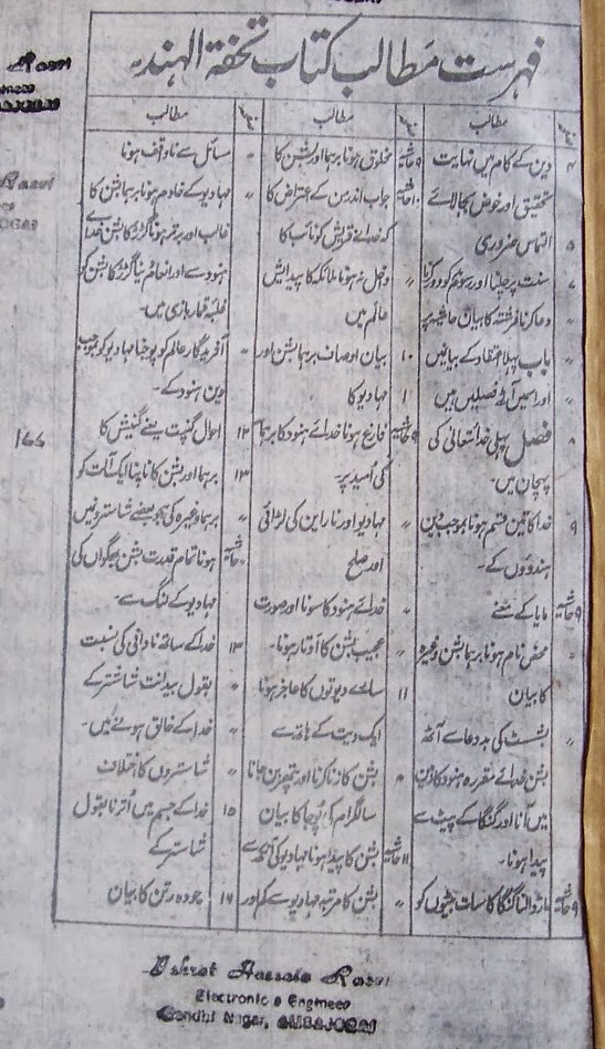 Glamour books in urdu language