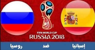 بث مباشر مباراة اسبانيا وروسيا بجوده عاليه جدا بدون تقطيع