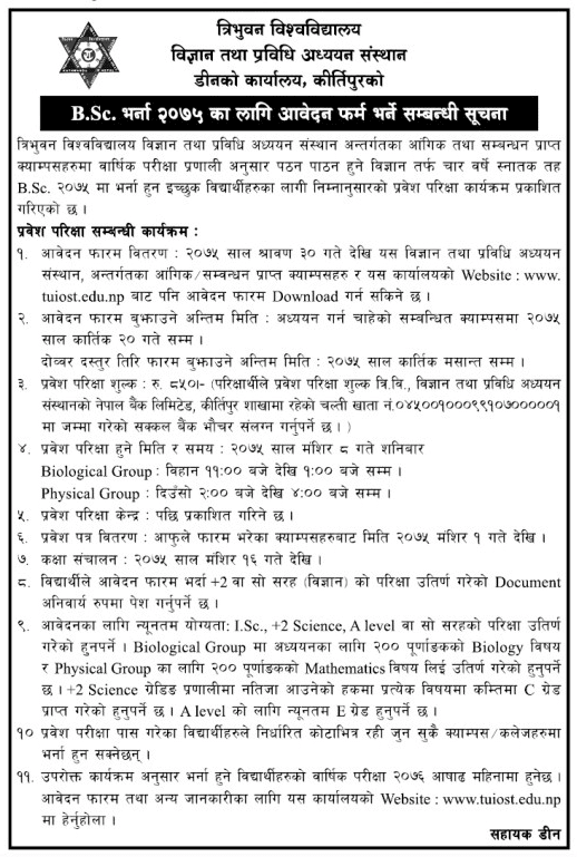 TU B.Sc. Entrance Exam Notice 2075