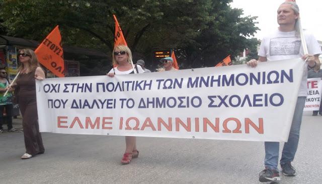 Γιάννενα: Καταγγελία της ΕΛΜΕ Ιωαννίνων