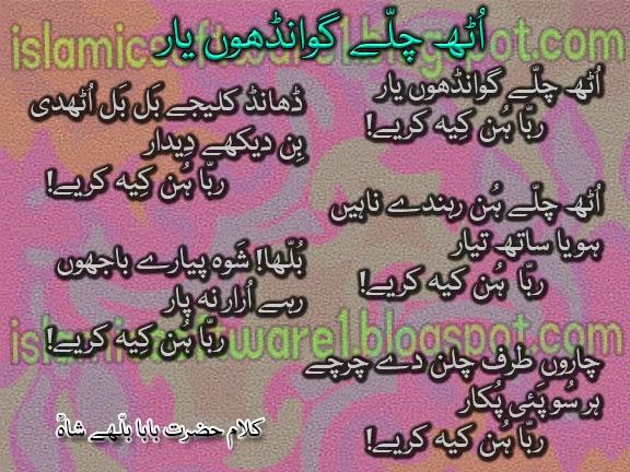 baba bulleh shah poetry sms 2