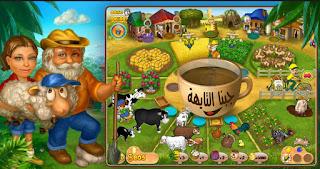 تحميل لعبة المزرعة السعيدة للكمبيوتر برابط مباشر مجانا العاب مزارع farm mania