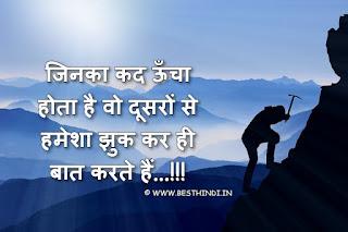 Suvichar in Hindi, दिल को छू जाने वाले सुविचार