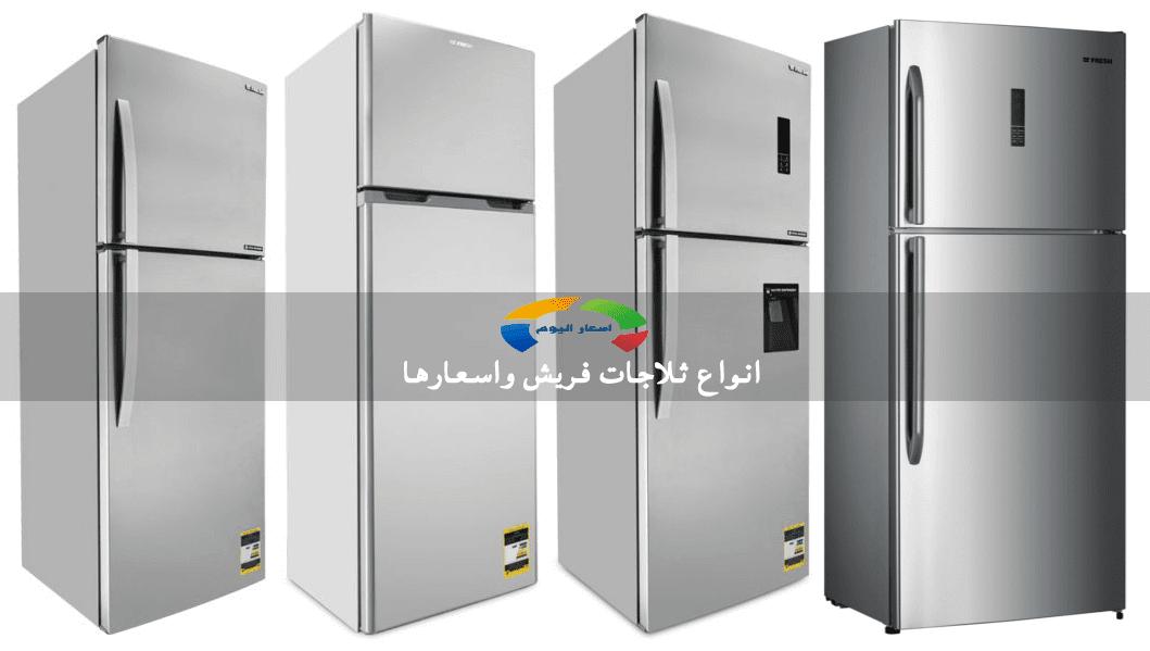 اسعار ثلاجات فريش Fresh فى مصر 2019