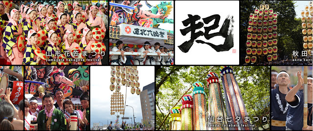 Tohoku Kizunamatsuri Festival 2018, Morioka, Iwate
