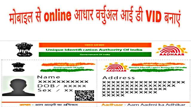 HOW TO GENERATE AADHAR VIRTUAL ID ONLINE/AADHAR VIRTUAL ID VID