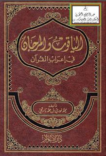 الياقوت والمرجان في إعراب القرآن - محمد نوري بن محمد بارتجي