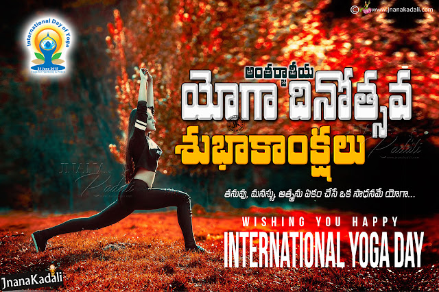 best telugu yoga day greetings-happy international yoga day wallpapers quotes, best yoga day wallpapers