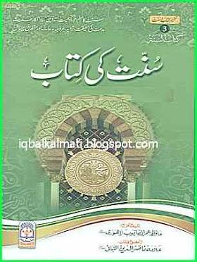 Sunnat Ki Kitab Islamic Books in Urdu PDF Free Download or Read