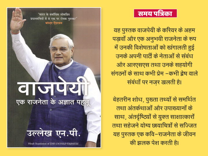 the untold vajpayee hindi book ullekh np