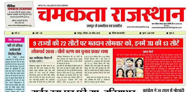दैनिक चमकता राजस्थान 28 अप्रैल 2019 ई-न्यूज़ पेपर