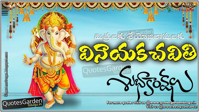 Vinayaka chaviti special greetings with lord ganesha